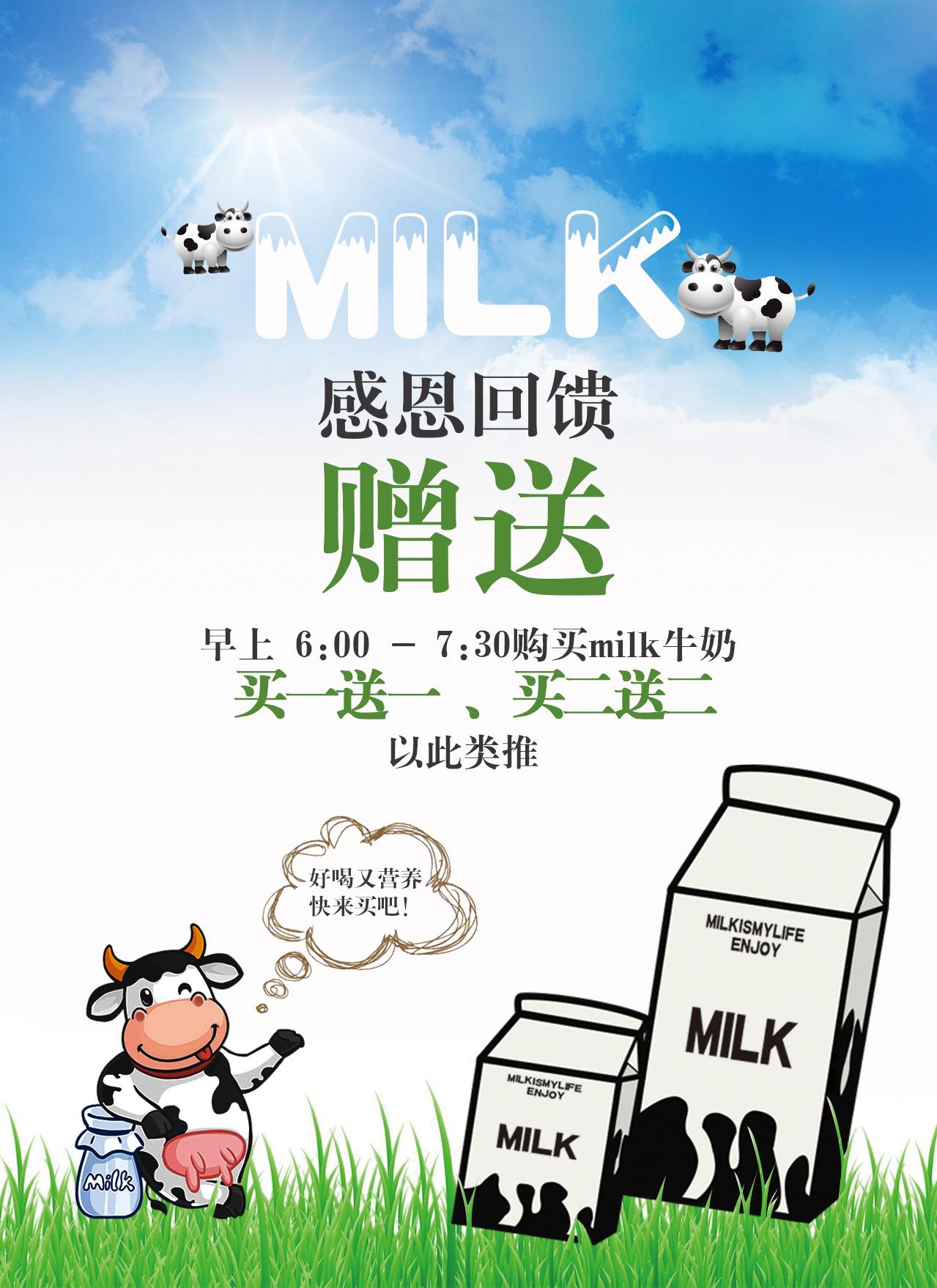 牛奶pop海报