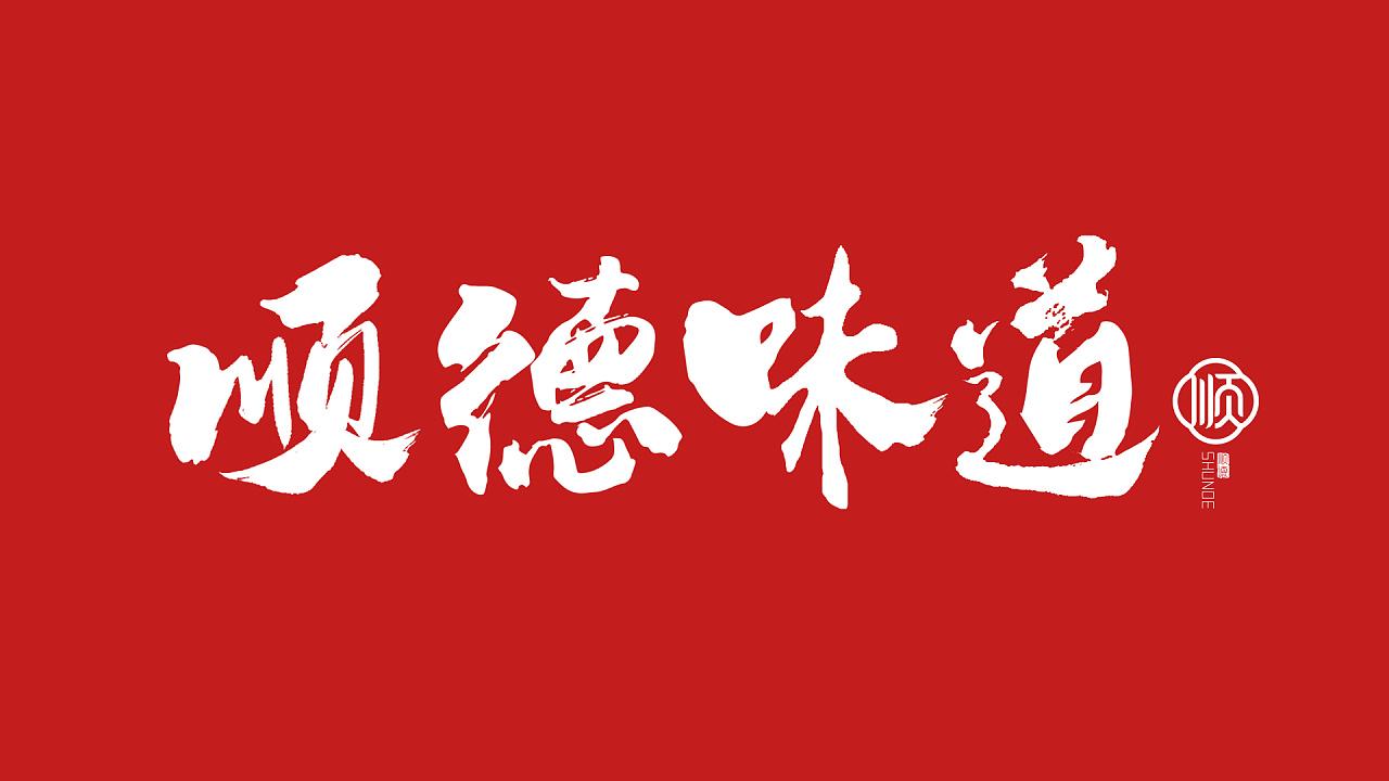顺德文化创意设计大赛——logo设计图片