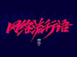 【手写字】-网络流行语