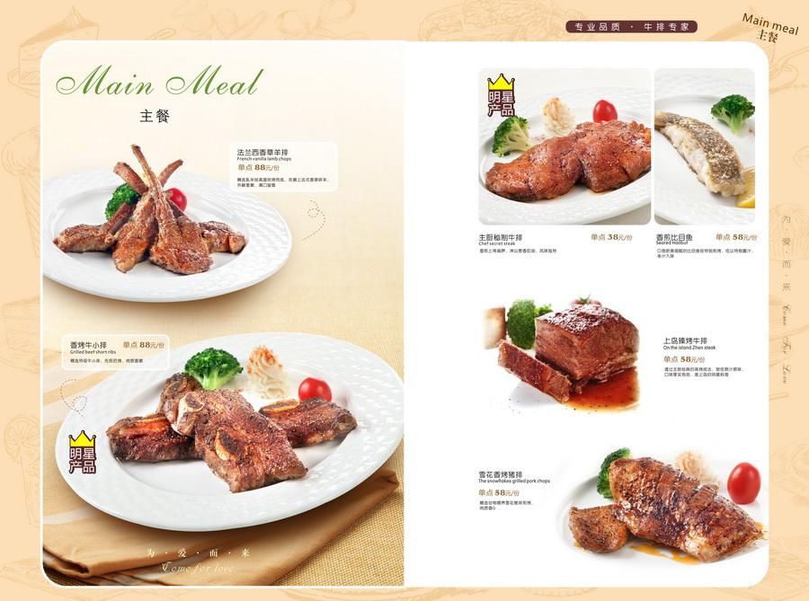 锡纸西餐厅高档画册牛排|平面/书装|画册|福花蒸菜谱排骨做法的糯米图片