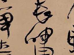 白墨广告-黄陵野鹤-书法-汉字书写探究系列之寻古