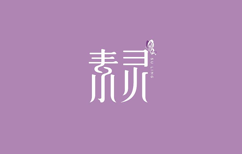 下面这个字体设计是2015年5月份的时候做的,是给一个做服装生意的图片