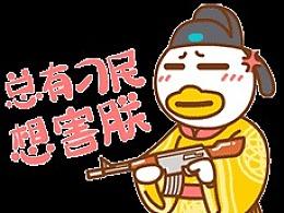 《阿鸡米德-真装逼大法》