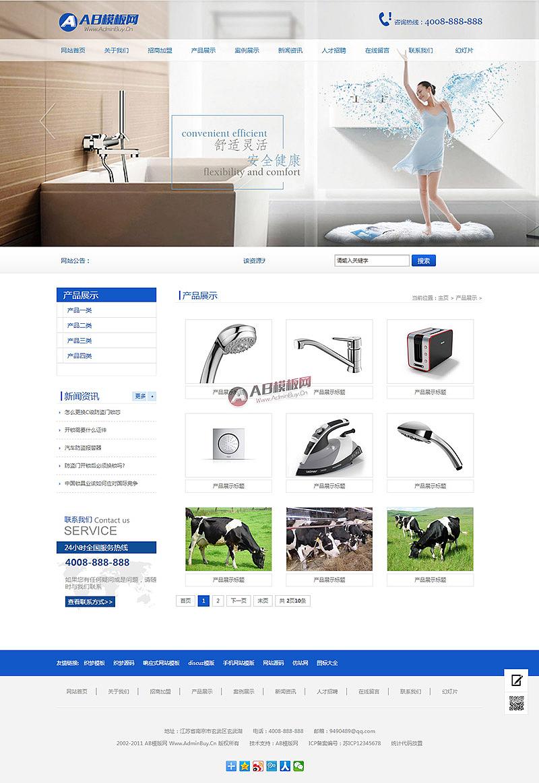 电器企业网站源码(源码交易网站源码) (https://www.oilcn.net.cn/) 网站运营 第6张