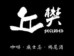 丘樊咖啡酒吧标志
