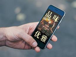 手机端广告闪屏壁纸UI