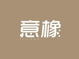 意橡logo