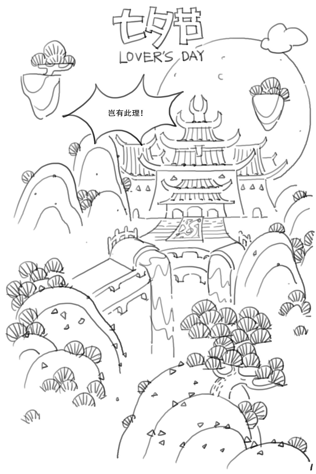 七夕节 图片