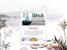 中国风专题页介绍
