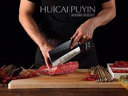 【沈阳惠彩美食摄影】牛肉拍摄-餐饮菜谱策划设计制作