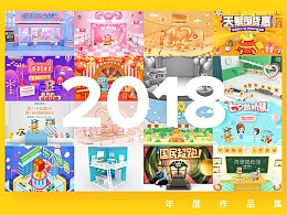 2018年度作品合集