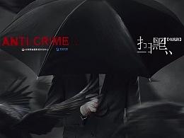 电视剧《扫黑》- 概念海报