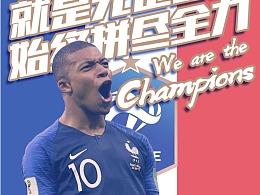 2018俄罗斯世界杯决赛:法国VS克罗地亚