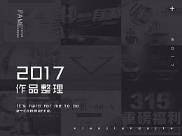 小贱独家 X 2017年作品整理