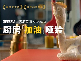 淘宝吃货 x Keep x 天府菜籽油