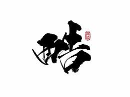 鴻-書(活动一)