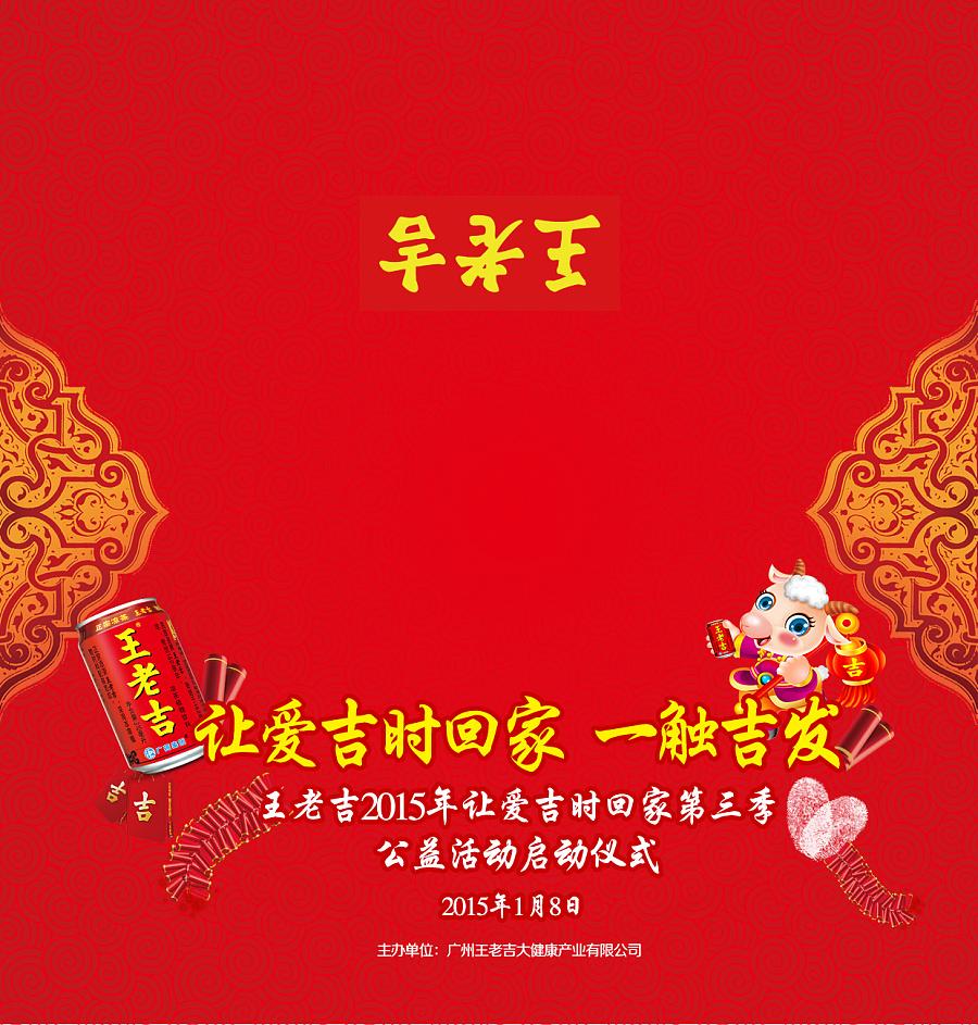 """""""王老吉2015年让爱吉时回家公益活动启动仪式""""邀请函设计图片"""