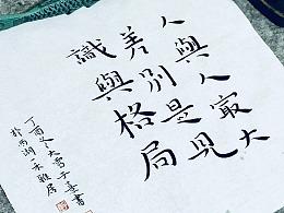 【书法智慧美句02】人与人最大的差别?