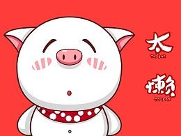猪太懒的梦呓 吉祥物表情包制作卡通ip品牌形象设计