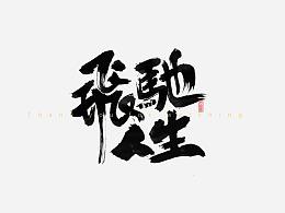鸿雷/毛笔字第三弹