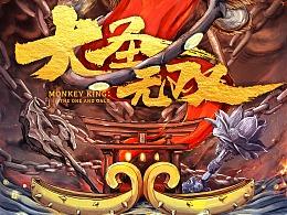 电影《大圣无双》海报设计