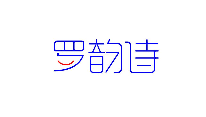 我的名字——字体设计图片