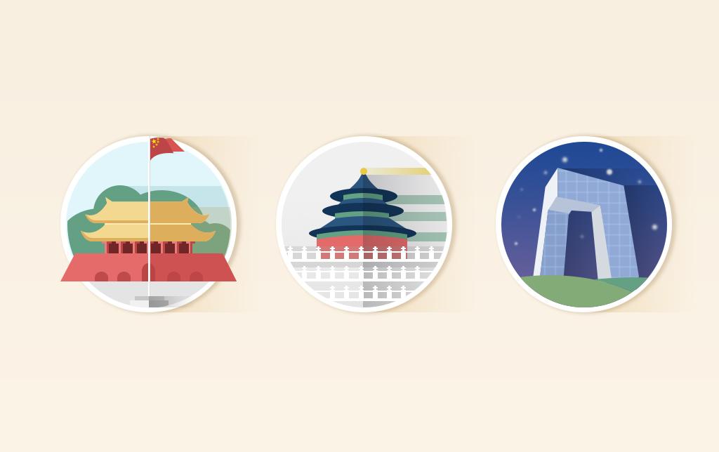 北京地标建筑