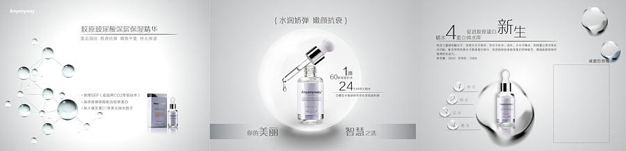 护肤品 宣传折页 dm单|dm/宣传单/平面广告|平面|格调图片