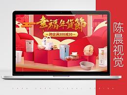 2019天猫年货节官方承接页-产品合成+海报设计产品精修