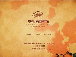 中建芙蓉花园网页设计