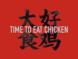 大吉大利晚上吃鸡《大好食鸡》高定年货土鸡视觉设计