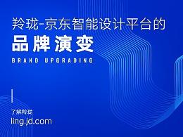羚珑 - 京东智能设计平台的品牌演变