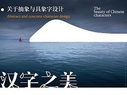 关于抽象与具象字设计