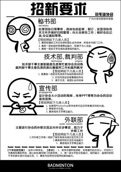 羽毛球协会宣传单张 商业插画 插画 蛇标tot