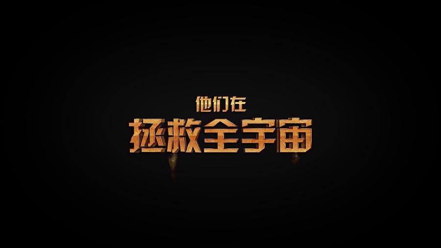 《银河护卫队》中文字体v字形附字形|教程/字体ui上升设计空间图片