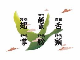 【包装】会飞的鸭子——尼松野鸭旅游伴手礼设计