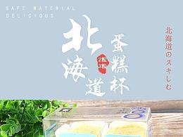 详情页——北海道蛋糕杯