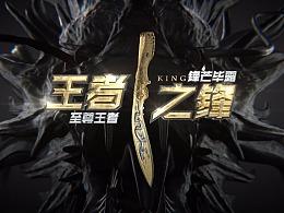 【MIX视觉·作品】穿越火线 · 王者之锋宣传片