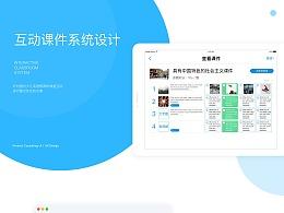 互动课件系统UI&UE设计