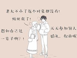 在冬天,如何让老妈快速闭嘴?