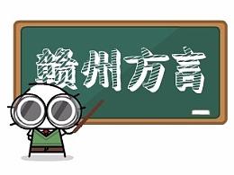 【原创】【大眼鼓赣州话系列动态QQ表情上架】