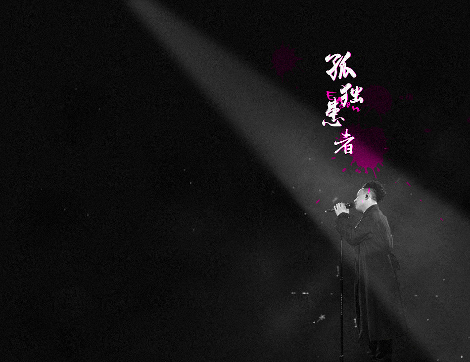 《孤独患者》 陈奕迅图片