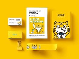 早安虎-儿童刷牙器品牌   全新升级