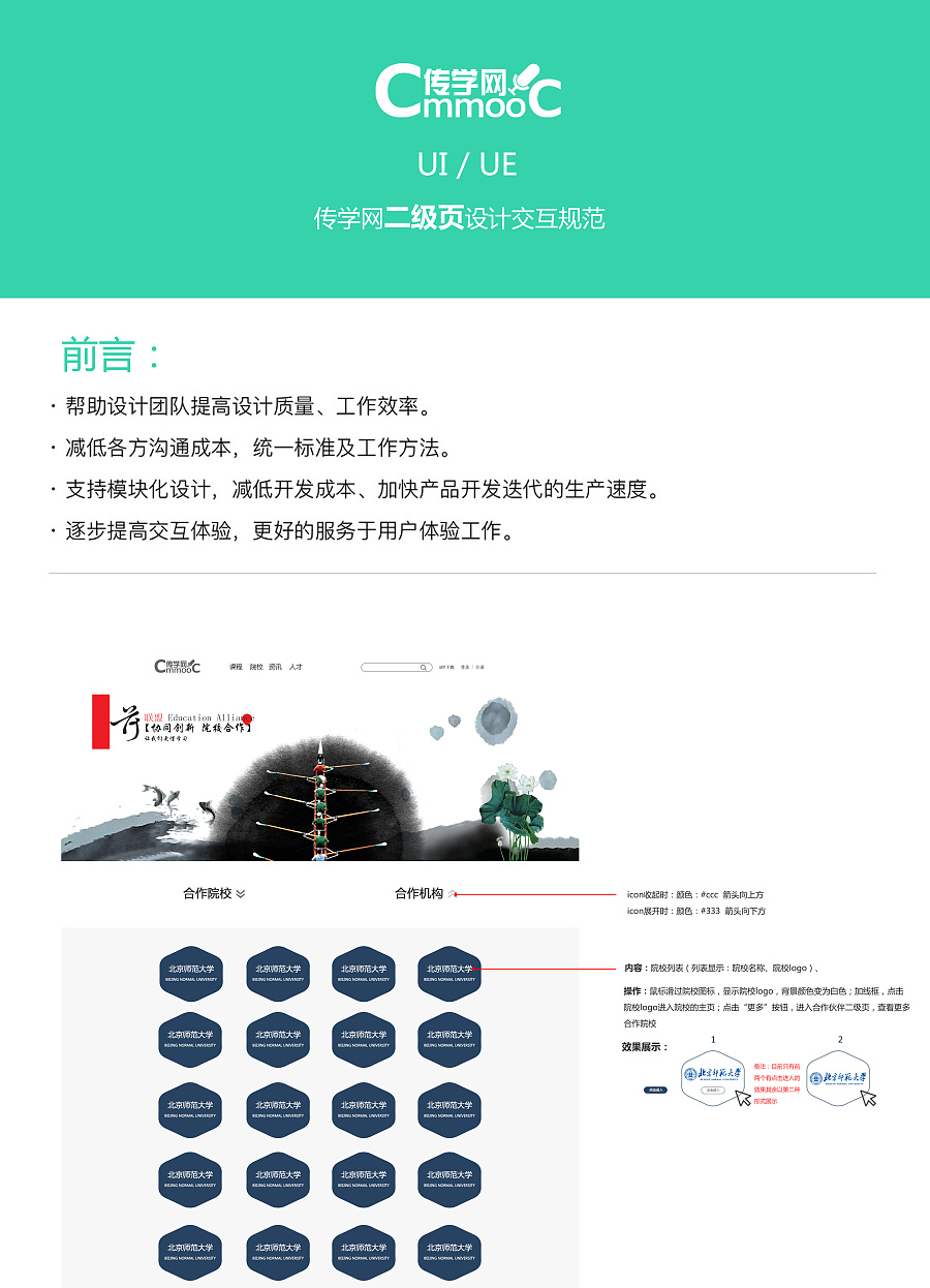 网页设计规范-日常|Banner/广告图|画作|起个长网页与平面设计的关系图片