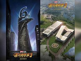 复仇者联盟3:无限战争中国票房海报