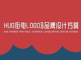 HUG共享充电宝logo&品牌设计方案