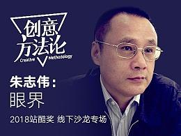 字体设计师的眼界提升 - 专访朱志伟《创意方法论·采访间》