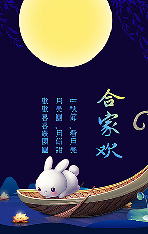 中秋微场景_【吒刻】中秋团圆月祝福4 h5模版微场景