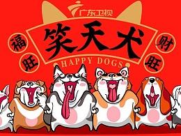 《笑天犬》 广东卫视戊戌狗年贺岁吉祥物