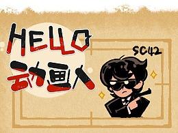 Hello,动画人!SC42